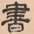 Out of Character: Decoding Chinese Calligraphy—Selections from the Collection of Akiko Yamazaki and Jerry Yang April 29–August 17, 2014 Location: Galleries for Chinese Paintings and Calligraphy, Galleries 210-215 Press preview:...