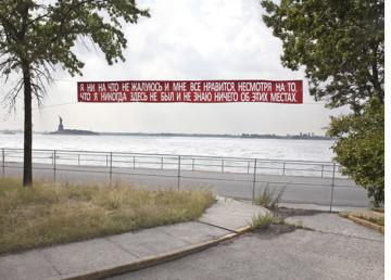 Andrei Monastyrski, Slogan, 1977, at Governors Island, New York, 2011. Photo: Naho Kubota