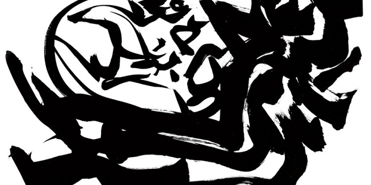 contre le faux jour vive la vraie nuit, 1978 Indian ink on paper 210 x 296 mm. Signed, dated and text in pencil