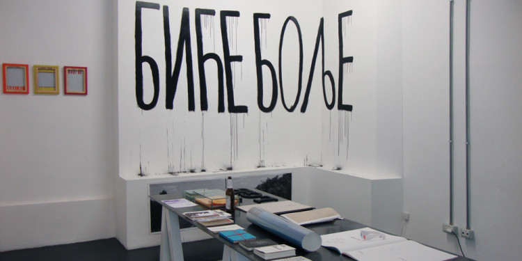 Darko Dragičević (artworks) & Broken Dimance Press (books), LGB + BDP = LBGDBP, Installation View at OTTO ZOO Gallery, Milan